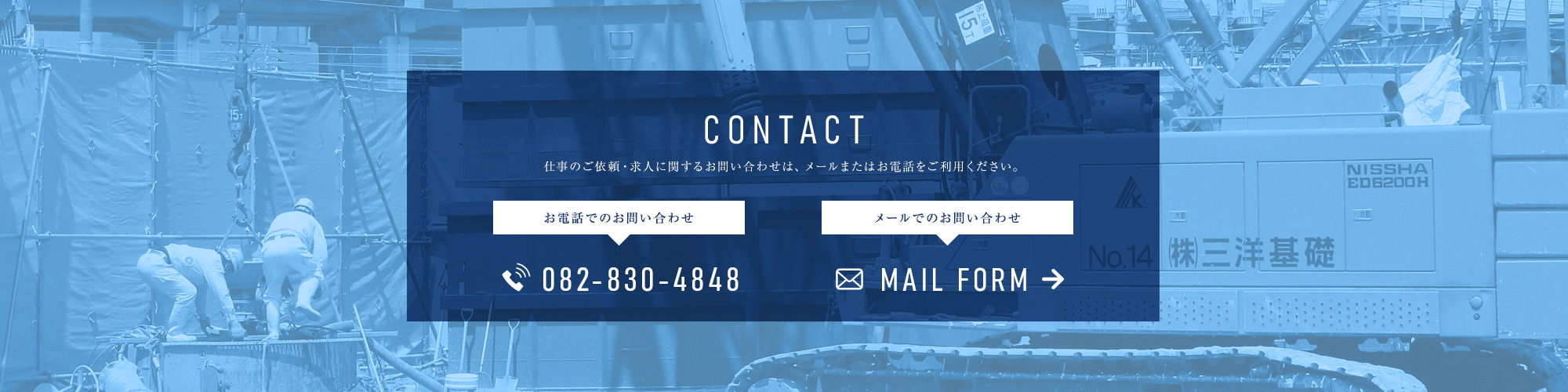 banner_contact_full
